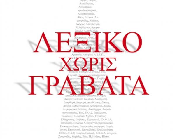 Αντί Προδημοσίευσης: Λεξικό χωρίς Γραβάτα